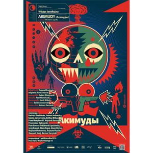 Akimudy, Plakat teatralny,...