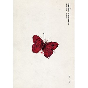Madame Butterfly, Puccini,...